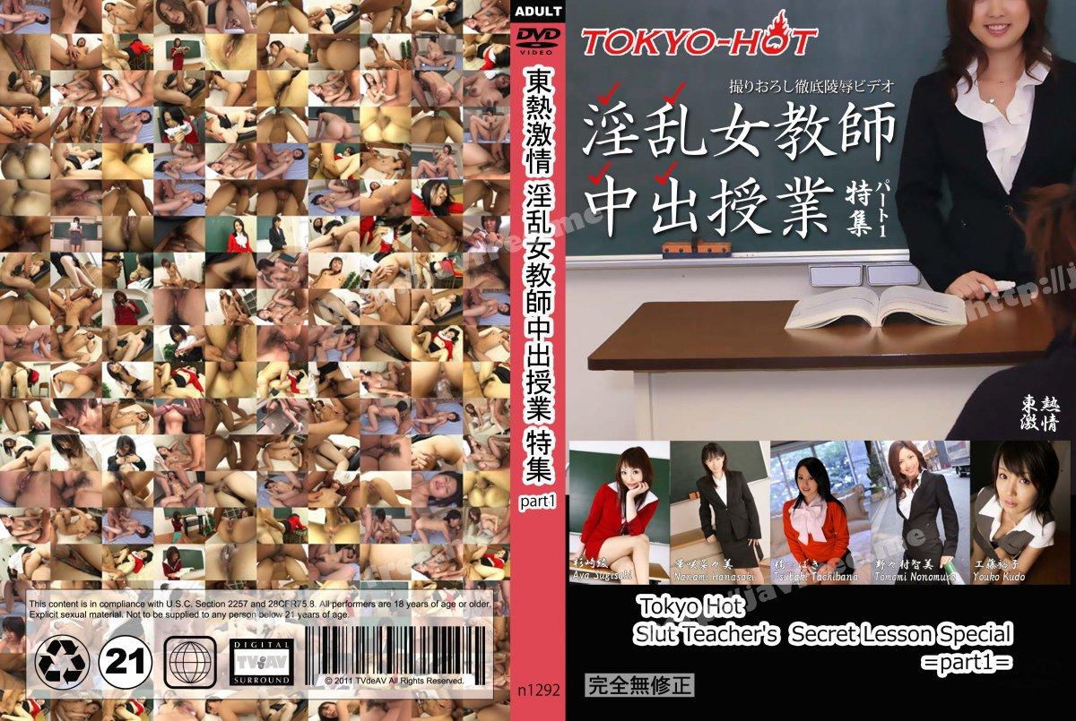 Tokyo Hot n1292 東熱激情 淫乱女教師中出授業 特集 part1 - image n1292c on https://javfree.me