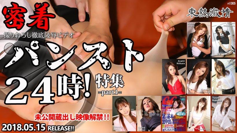 Tokyo Hot n1305 東熱激情 密着パンスト24時!特集 part1
