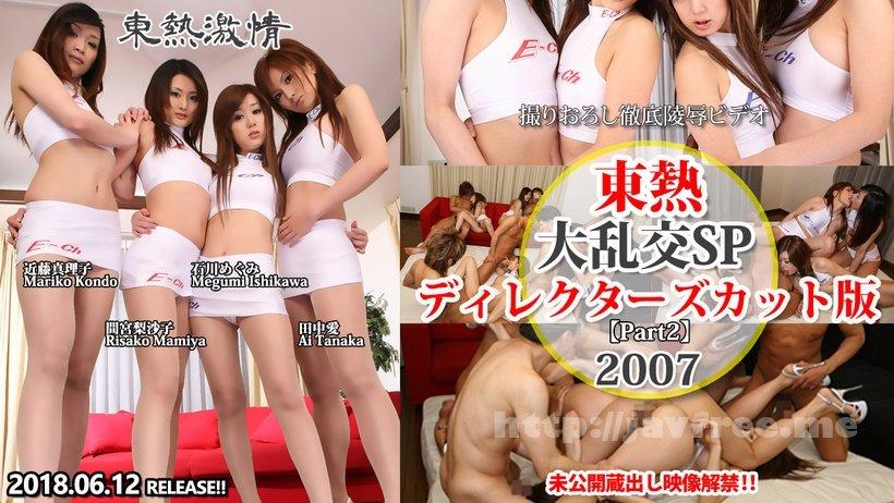 Tokyo Hot n1311 大乱交SP2007ディレクターズカット版 part2 - image n1311 on https://javfree.me
