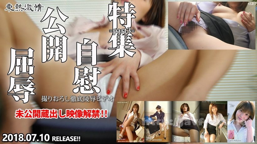 Tokyo Hot n1317 東熱激情 屈辱公開自慰特集 part3 - image n1317 on https://javfree.me