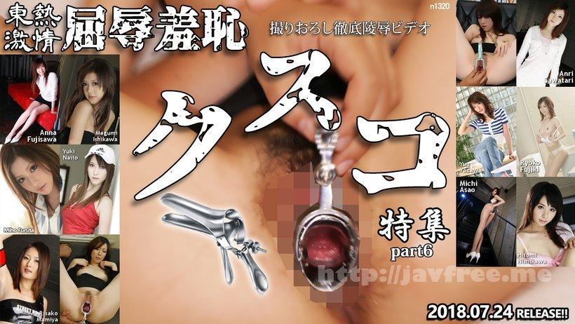 Tokyo Hot n1320 東熱激情 屈辱羞恥クスコ 特集 part6