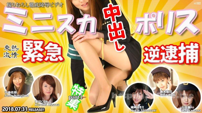 Tokyo Hot n1322 東熱激情 中出しミニスカポリス緊急逆逮捕! 特集 part1