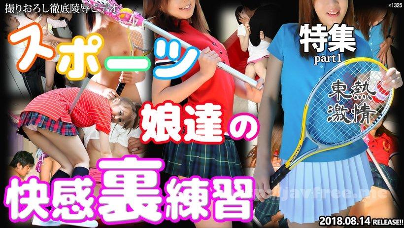 Tokyo Hot n1325 東熱激情 スポーツ娘達の快感裏練習 特集 part1