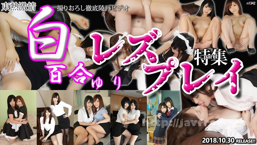 Tokyo Hot n1342 東熱激情 白百合レズプレイ特集 part1