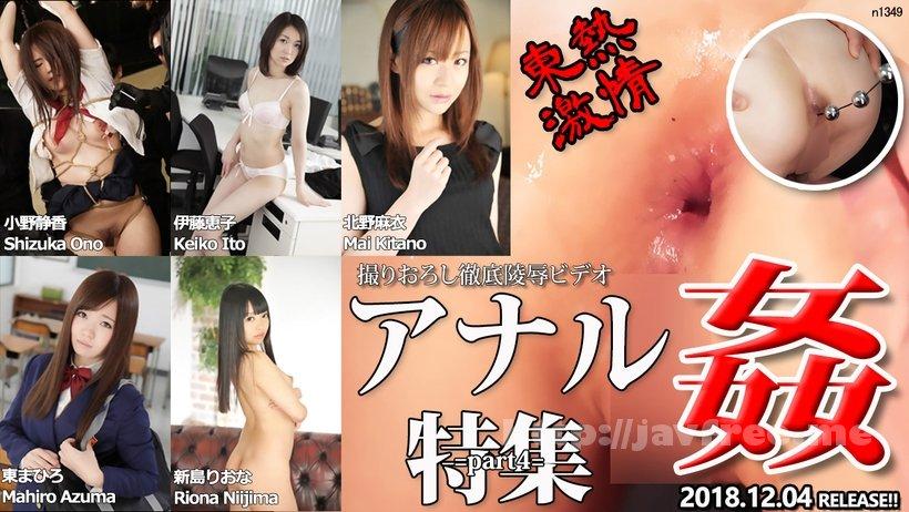 Tokyo Hot n1349 東熱激情 アナルカン特集 part4