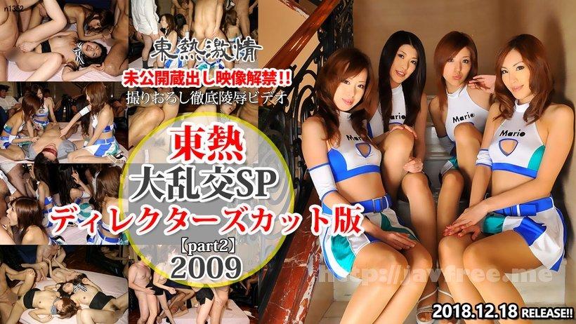 Tokyo Hot n1352 大乱交SP2009ディレィクターズカット版 part2