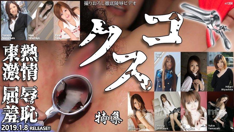 Tokyo Hot n1356 東熱激情 屈辱羞恥クスコ 特集 part8 - image n1356 on https://javfree.me