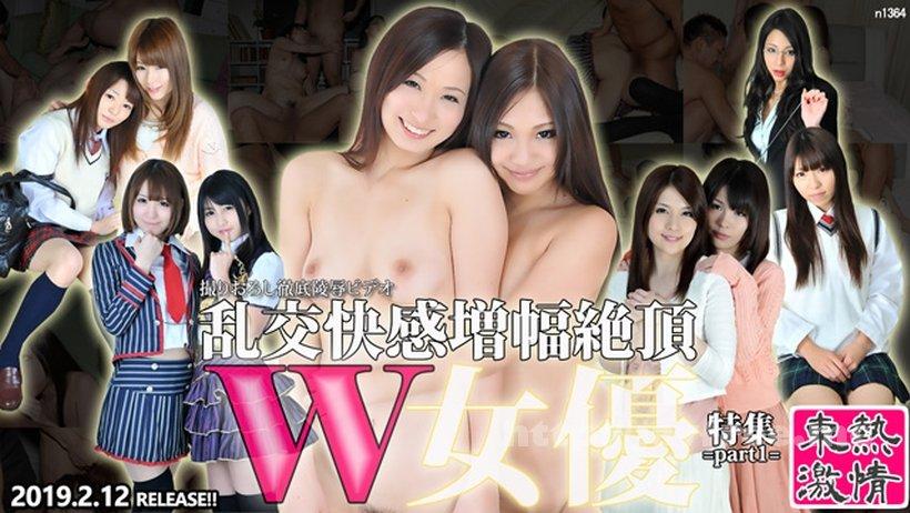 Tokyo Hot n1364 東熱激情 W女優乱交快感増幅絶頂 特集 part1