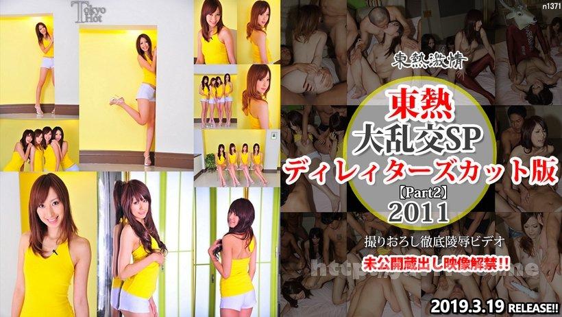 Tokyo Hot n1371 大乱交SP20011ディレィターズカット版 part2 - image n1371 on https://javfree.me