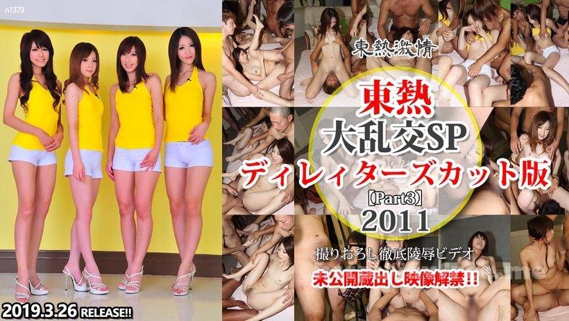 Tokyo Hot n1373 大乱交SP2011ディレィターズカット版 part3