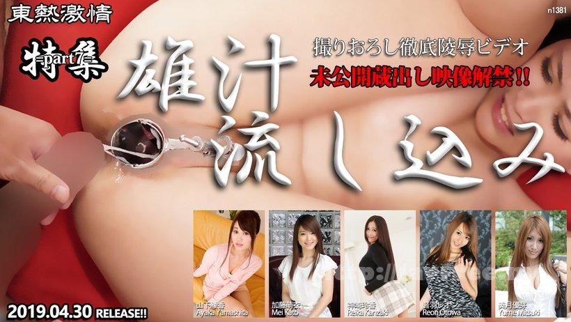 Tokyo Hot n1381 東熱激情 雄汁流し込み特集 part7