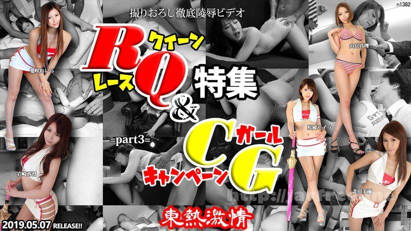 Tokyo Hot n1382 東熱激情 RQ&キャンギャル特集 part4
