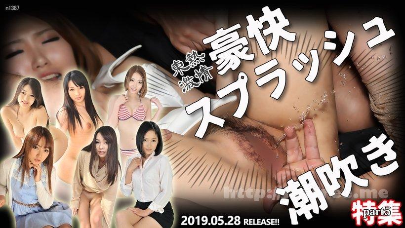 Tokyo Hot n1387 東熱激情 豪快スプラッシュ潮吹き part5 - image n1387 on https://javfree.me