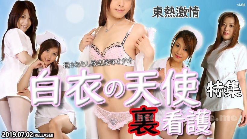 Tokyo Hot n1394 東熱激情 白衣の天使裏看護特集 part2 - image n1394 on https://javfree.me