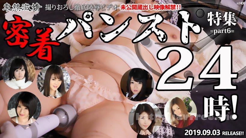 Tokyo Hot n1408 東熱激情 密着パンスト24時!特集 part6
