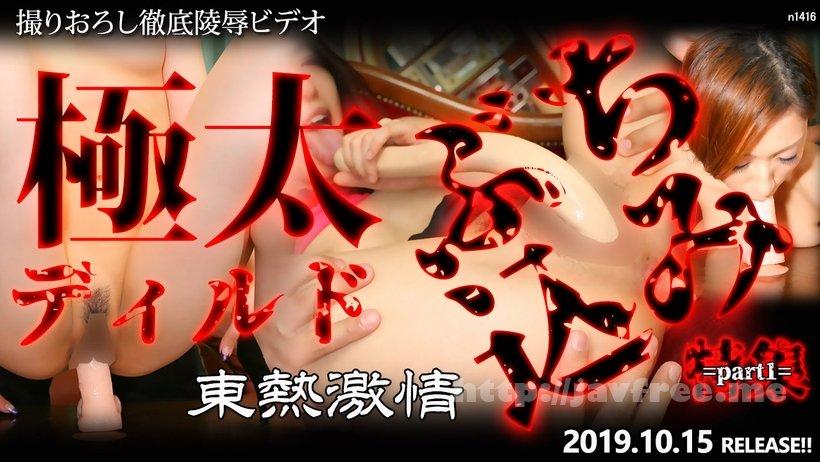 Tokyo Hot n1416 東熱激情 極太ディルドぶち込み特集 part1 - image n1416 on https://javfree.me