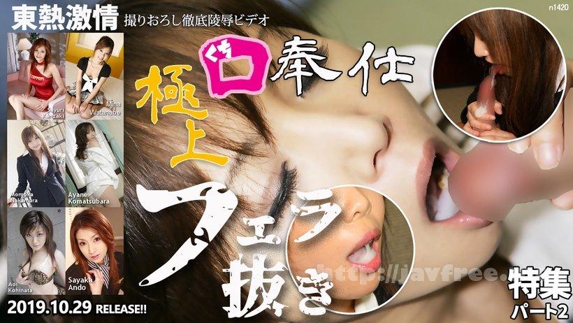 Tokyo Hot n1420 東熱激情 極上フェラ抜き口奉仕特集 part2 - image n1420 on https://javfree.me