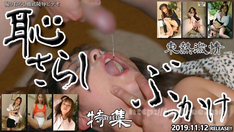 Tokyo Hot n1423 東熱激情 恥さらし ぶっかけ特集 part10