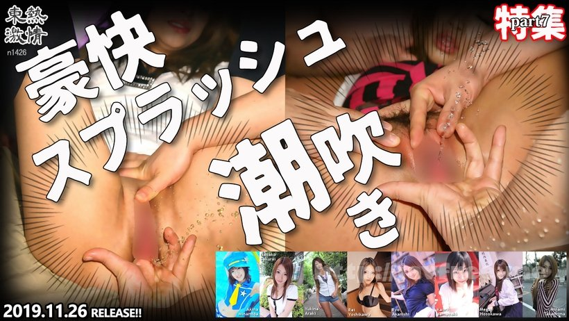 Tokyo Hot n1426 東熱激情 豪快スプラッシュ潮吹き part7