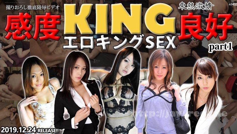 Tokyo Hot n1432 東熱激情 感度良好エロキングSEX part1