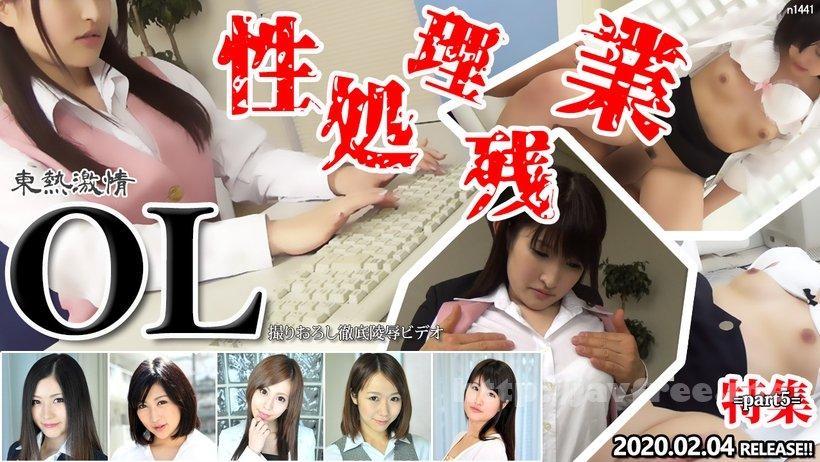 Tokyo Hot n1441 東熱激情 性処理残業 OL 特集 part5