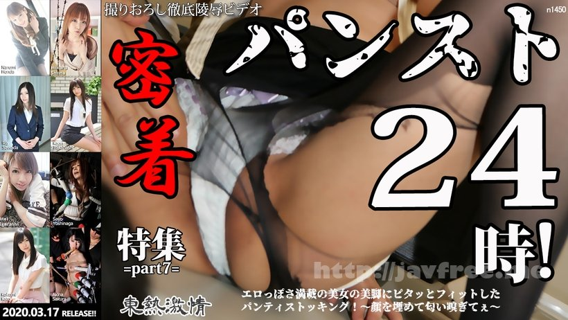 Tokyo Hot n1450 Tokyo Hot Panty Hose Play Special =part7=