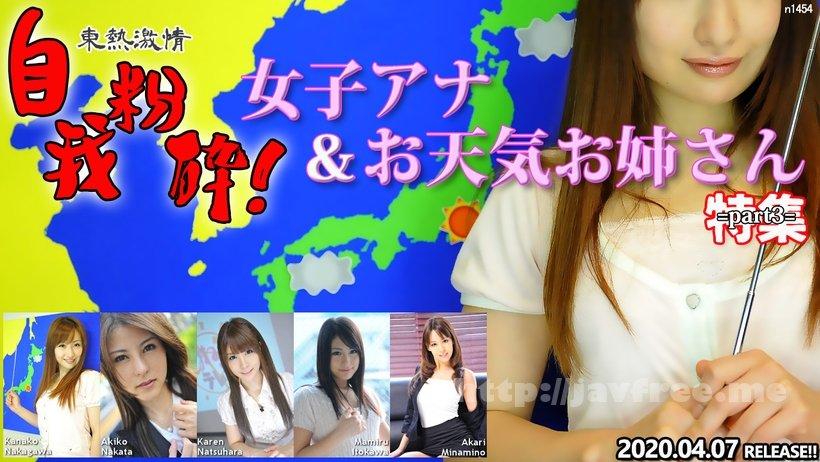 Tokyo Hot n1454 Tokyo Hot Weather Forecaster & Announcer Special =part3= - image n1454 on https://javfree.me
