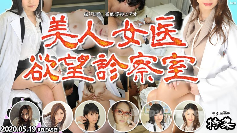 Tokyo Hot n1463 Tokyo Hot Beauty Doctor's Examination Room Special =part2=