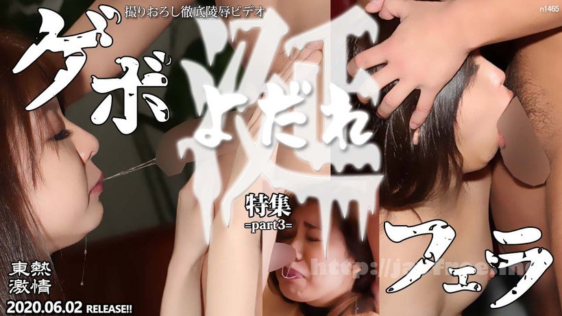 Tokyo Hot n1465 Tokyo Hot Deep Throat and Drooling Special =part3=