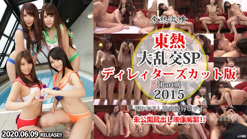 Tokyo Hot n1466 Tokyo Hot 2015 SP Director's Cut Edition=part1=- image n1466 on https://javfree.me