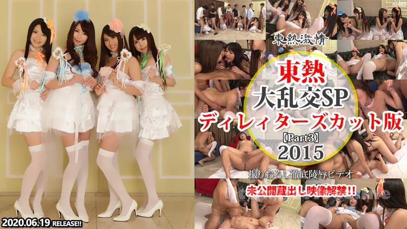 Tokyo Hot n1469 Tokyo Hot 2015 SP Director's Cut Edition =part3= - image n1469 on https://javfree.me