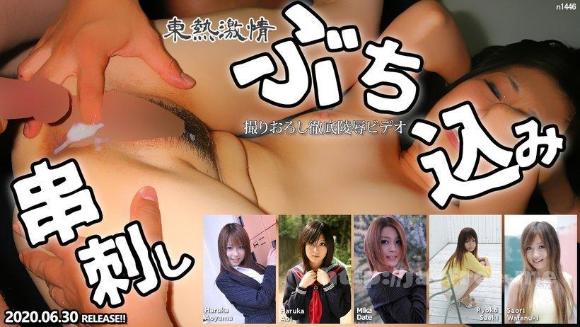 Tokyo Hot n1472 Tokyo Hot Real Core Fuck Special=part12=- image n1472 on https://javfree.me