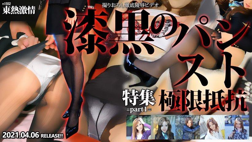 Tokyo Hot n1552 Tokyo Hot Black Panty Hose Special =part1= - image n1552 on https://javfree.me