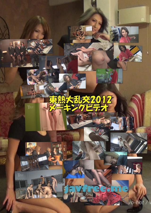 Tokyo Hot n9001 東熱大乱交2012メーキングビデオ 田丸麻紀子,AIKA,長瀬真子,明日香クレア - image n9001 on https://javfree.me