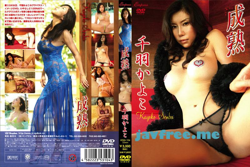 [KIDM-104] 成熟/千羽かよこ - image n_945kidm104pl on https://javfree.me
