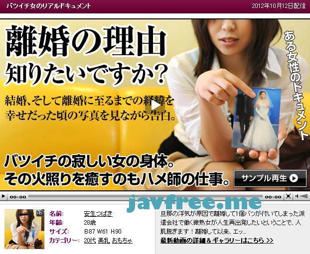 pacopacomama 101212_758 バツイチ女のリアルドキュメント-安生つばき  - image paco-101212_758 on https://javfree.me