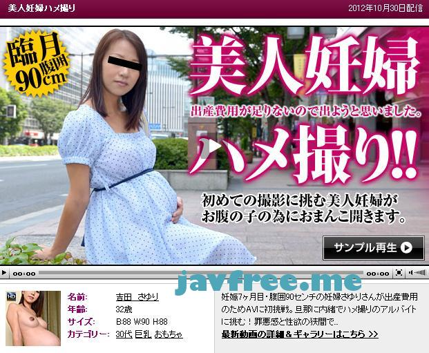 pacopacomama 103012 769 美人妊婦ハメ撮り 吉田さゆり pacopacomama
