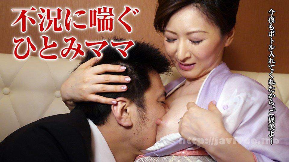 Heyzo 1638 続々生中~軟体ロリ娘をハメまくり!~ - image pacopacomama-010318_201 on http://javcc.com