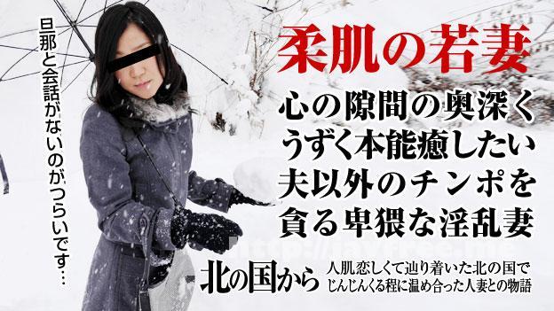 pacopacomama 013015_339 北の国から 〜心も溶け合う官能セックス〜  - image pacopacomama-013015_339 on https://javfree.me