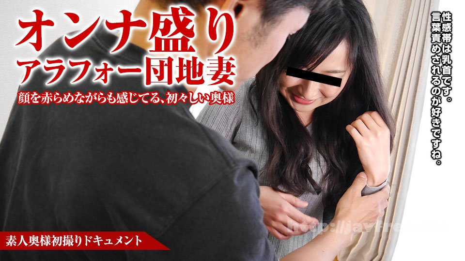 pacopacomama 020618_218 素人奥様初撮りドキュメント 58 滝田恵理子