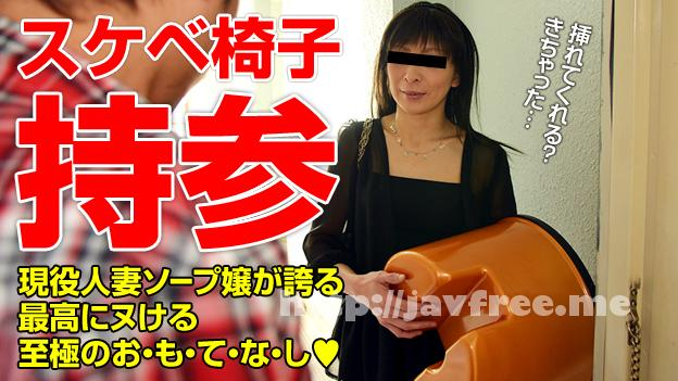 pacopacomama 041415_392 スケベ椅子持参でがんばる四十路熟女の宅配ソープ  - image pacopacomama-041415_392 on https://javfree.me