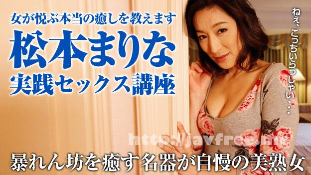 pacopacomama 070415_446 松本まりなが丁寧に教える実践セックス講座  - image pacopacomama-070415_446 on https://javfree.me