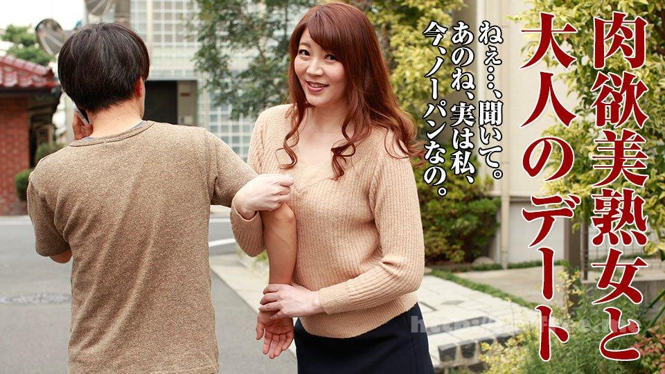 [HD][SUPA-246] 破天荒すぎるド素人娘 - image pacopacomama-102017_162 on http://javcc.com