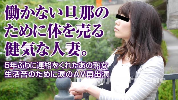 pacopacomama 102415_515 5年ぶりのただいま  - image pacopacomama-102415_515 on https://javfree.me