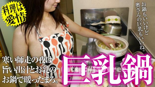pacopacomama 123114_319 3P熟女鍋 〜裸エプロンで巨乳熟女が振舞う濃厚な味〜  - image pacopacomama-123114_319 on https://javfree.me