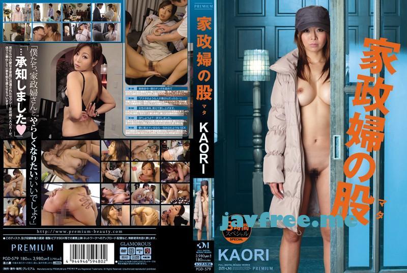 [PGD 579] 家政婦の股 KAORI PGD Kaori