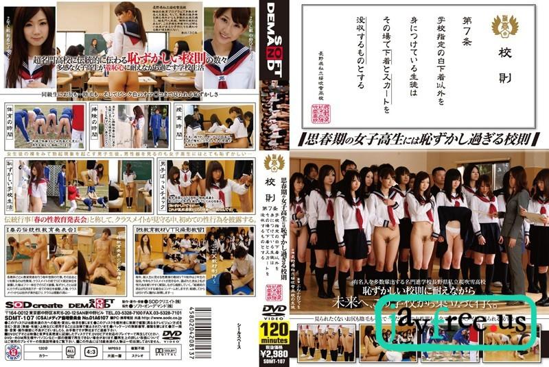 [SDMT 107] SDMT School uniform