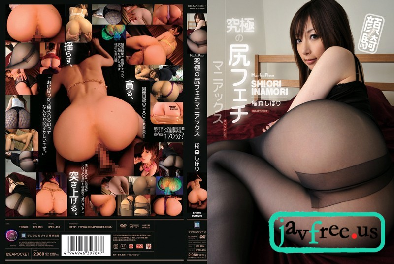 [IPTD-410] Big Ass - Inamori Shorior - image iptd410pl on https://javfree.me