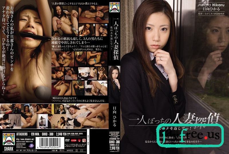 [SHKD-388] Hinata Hikaru - image shkd388pl on https://javfree.me