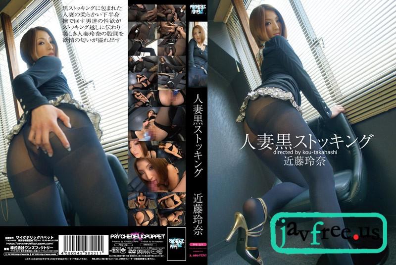[PPS-221] 人妻黒ストッキング 近藤玲奈 - image pps-221 on https://javfree.me